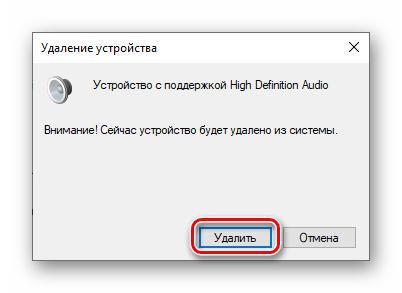 Podtverzhdenie-udaleniya-audioustroystva-iz-Dispetchera-ustroystv-v-Windows-10.png