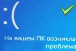 Na-vashem-PK-voznikla-problema.png