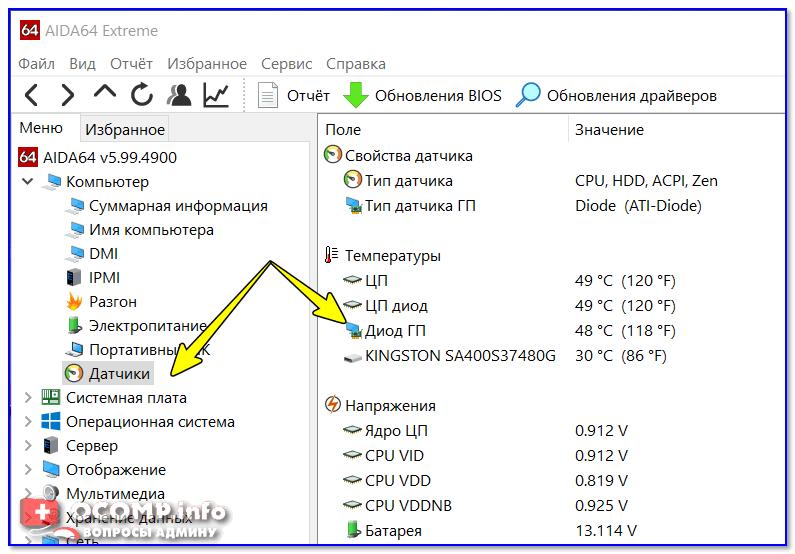 AIDA64-prosmotr-temperaturyi-vkladka-datchiki.png