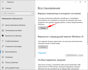 rezhim-vosstanovleniia-windows-10-300x237.png