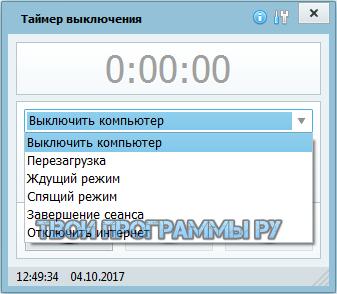 taimer-viklucheniya-3.png