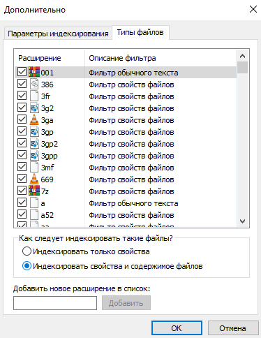 Poisk-po-soderzhimomu-fajla-v-Windows-10.png