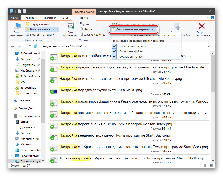 Perehod-k-nastroyke-dopolnitelnyih-parametrov-poiska-v-OS-Windows-10.png