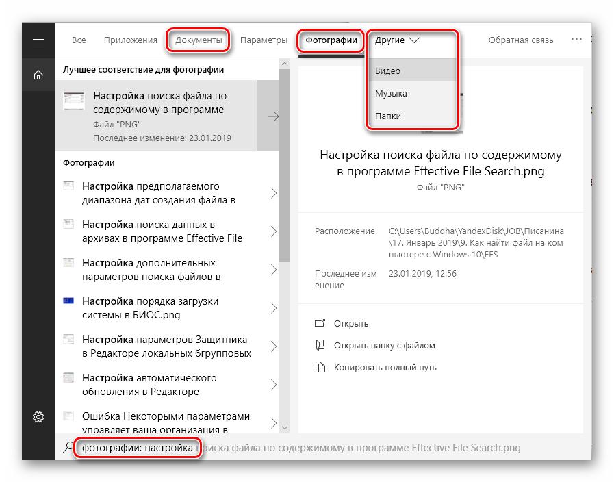 Ispolzovanie-sistemnogo-poiska-faylov-v-Windows-10.png