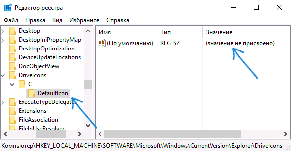 drive-icons-windows-registry.png