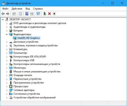 Диспетчер-устройств-видеоадаптеры-512x430.jpg
