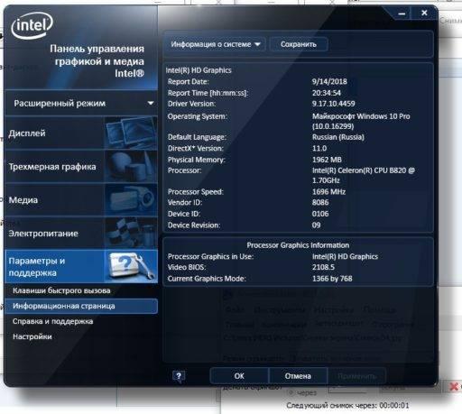 Панель-управления-графикой-1-512x459.jpg