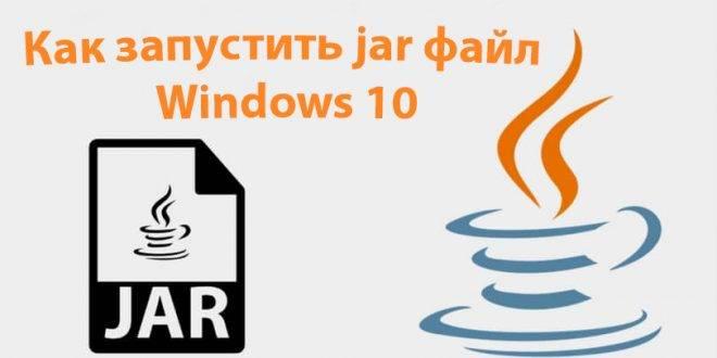 Kak-zapustit-jar-fajl-v-Windows-10-660x330.jpg