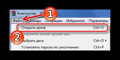 Standartnoe-otkryitie-arhiva-v-WinRAR.png