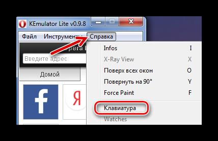 Vklyuchenie-klaviaturyi-v-KEmulator.png