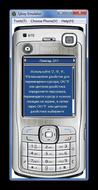 Rabota-JAR-v-Sjboy-Emulator.png