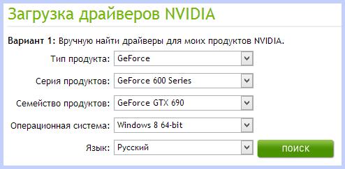 download-nvidia-driver.png