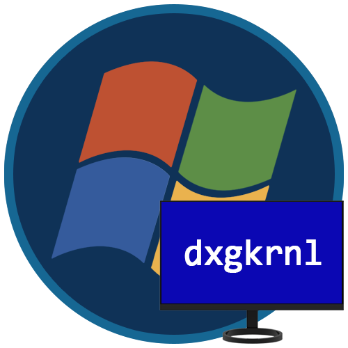 sinij-ekran-s-oshibkoj-dxgkrnl.sys-v-windows-7.png
