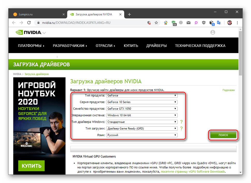 skachivanie-drajverov-dlya-videokarty-nvidia-s-oficzialnogo-sajta.png