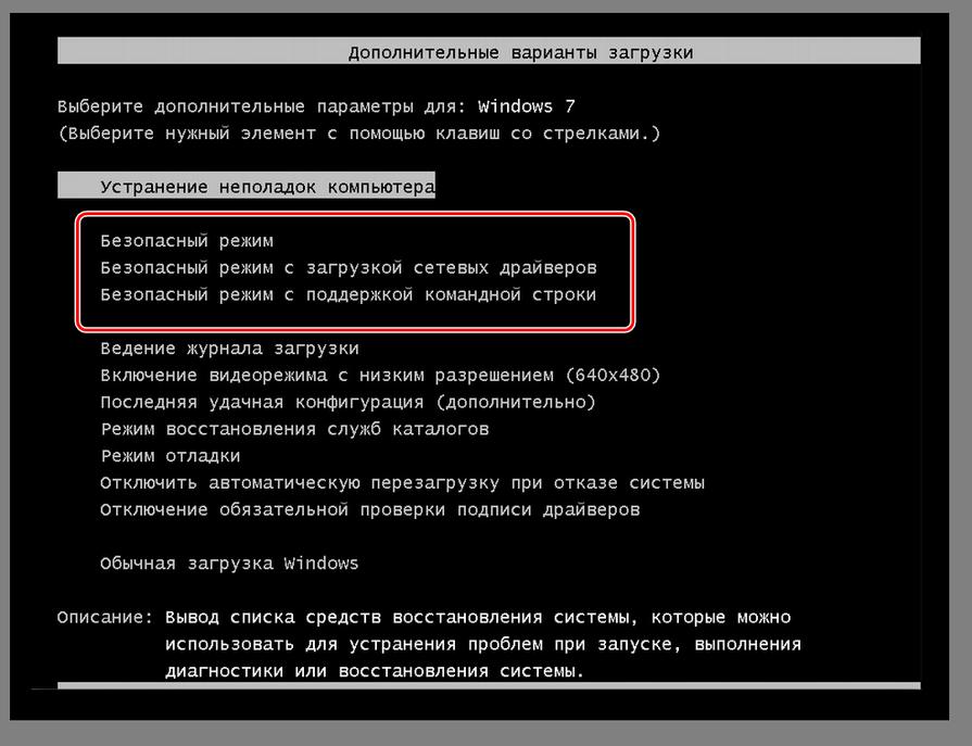 zagruzka-v-bezopasnom-rezhime-os-windows-7.png