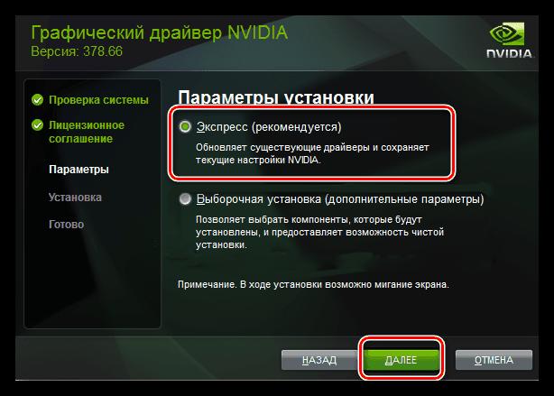 ekspress-ustanovka-drajvera-dlya-videokarty-nvidia.png
