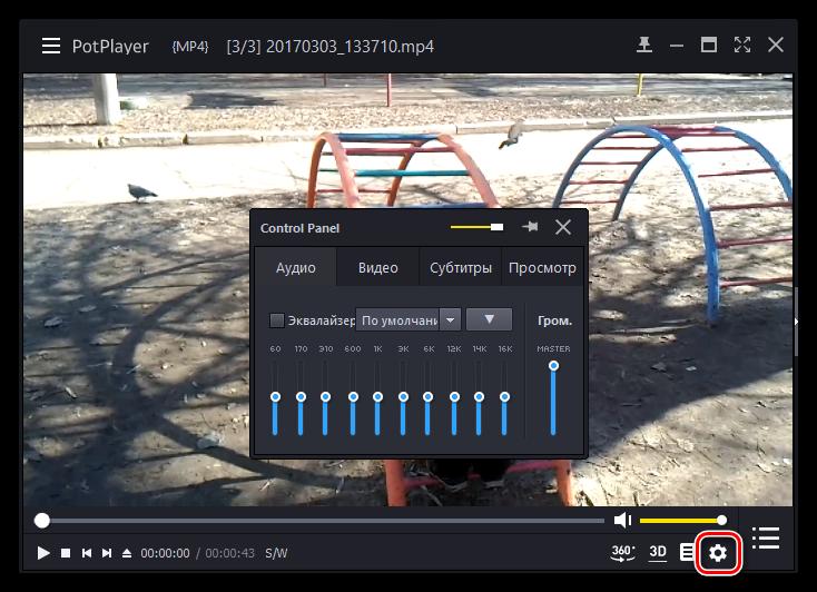 Эквалайзер-в-программе-PotPlayer.png