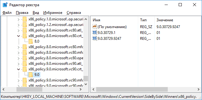 side-by-side-configuration-registry-windows.png