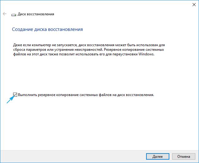 Vypolnit-rezervnoe-kopirovanie-sistemnyh-fajlov-na-disk-vosstanovleniya.png
