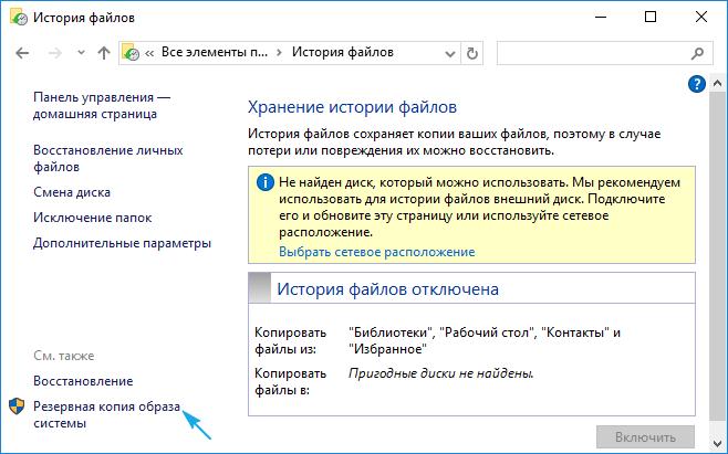 Istoriya-fajlov-vybor-rezervnoj-kopii-obraza-sistemy.png