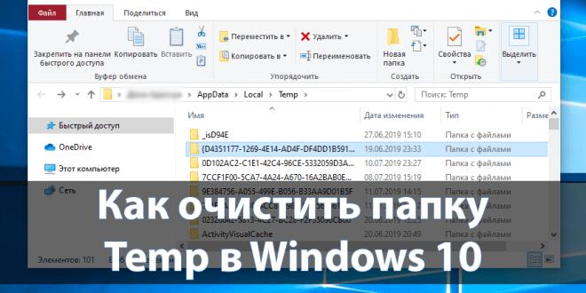 Kak-ochistit-papku-Temp-v-Windows-10-660x330.png