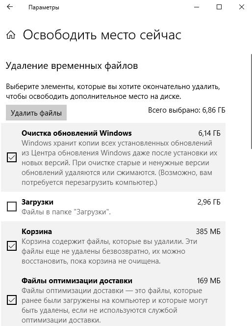 Pochemu-posle-obnovleniya-tormozit-kompyuter-Windows-10.png
