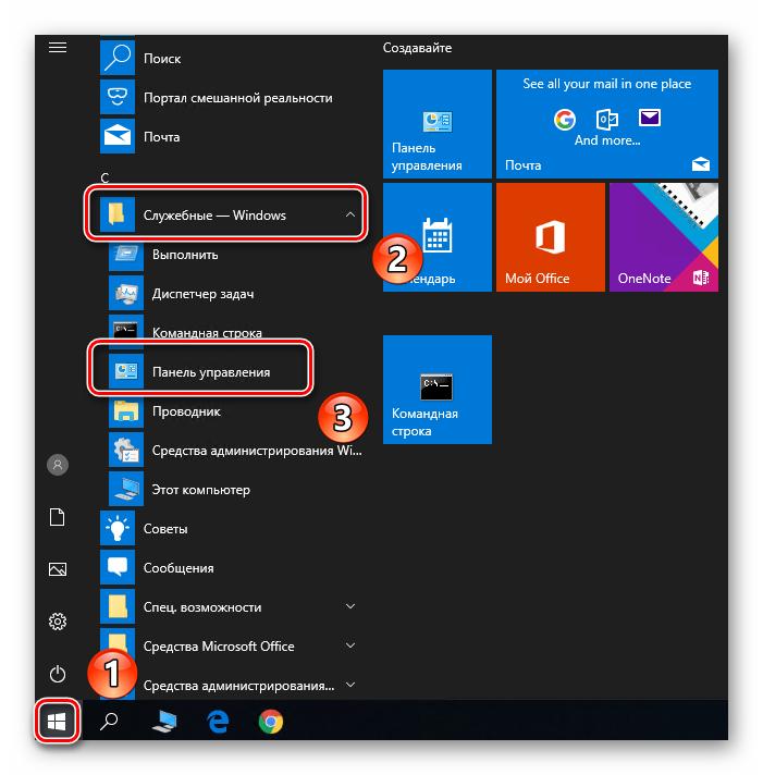 Otkrytie-Paneli-upravleniya-v-Windows-10-cherez-menyu-Pusk.png