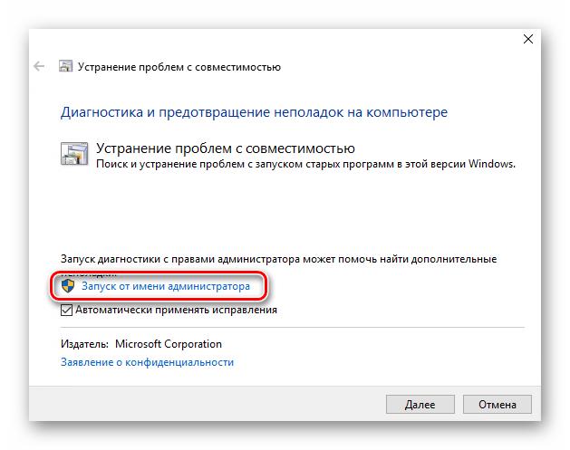 Zapusk-Ustranenie-problem-s-sovmestimostyu-ot-imeni-administratora-v-Windows-10.png