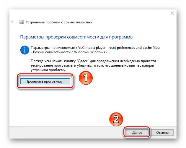 Proverka-vnesennyh-izmenenij-posle-vklyucheniya-rezhima-sovmestimosti-v-Windows-10.png