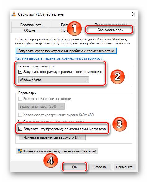 Vklyuchenie-rezhima-sovmestimosti-dlya-PO-cherez-yarlyk-prilozheniya-v-Windows-10.png