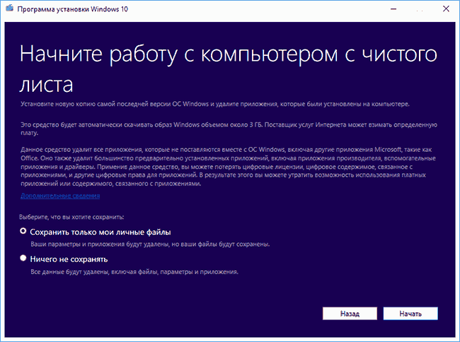 Zapusk-utility-sbrosa-Windows.png