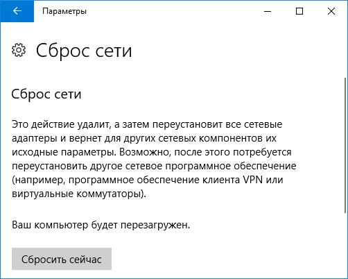 Подтвердить сброс сети в Windows 10