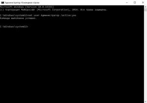 windows-10-user-folder-rename-2-300x210.png