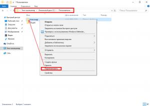 windows-10-user-folder-rename-8-300x212.png