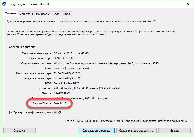 Версия-DirectX.png