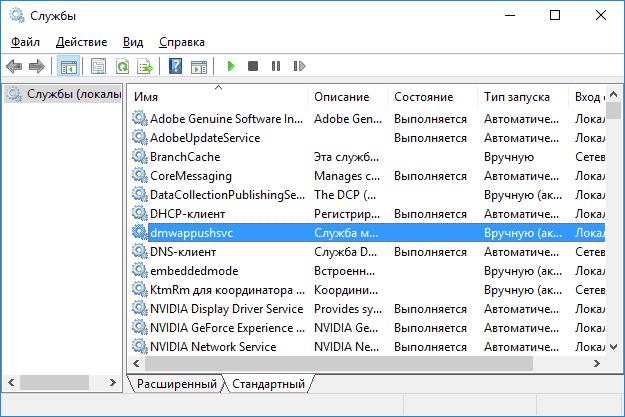 windows-10-services-list.png