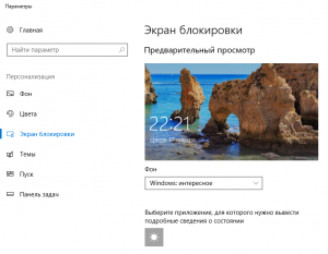folder-stored-images-windows-10-spotlight-screenshot-1-300x233.png