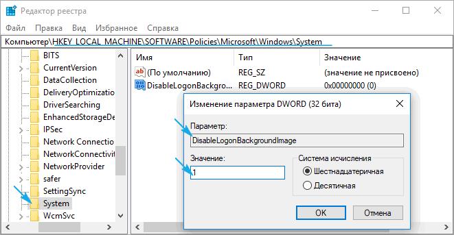Sozdanie-klyucha-reestra-dlya-otklyucheniya-fona-blokirovki-ekrana.png