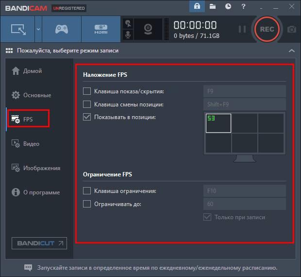 Vkladka-FPS-v-Bandicam.jpg