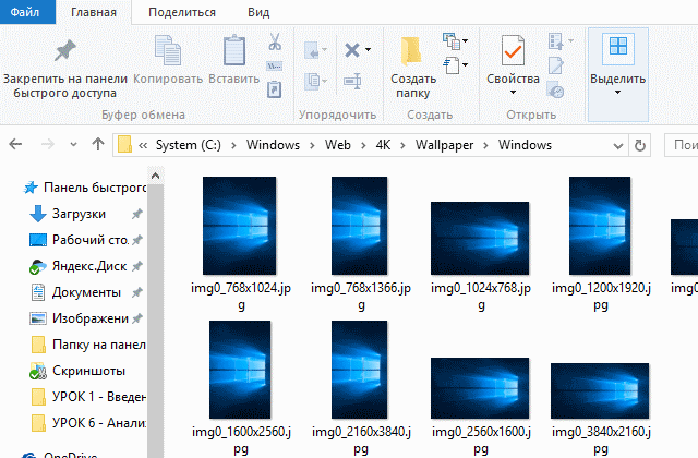 gde-hranyatsya-oboi-windows10-logo.png