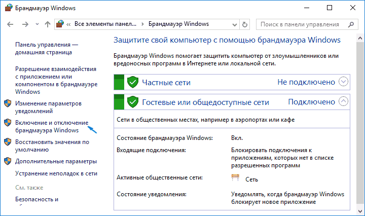 windows-10-firewall-settings.png
