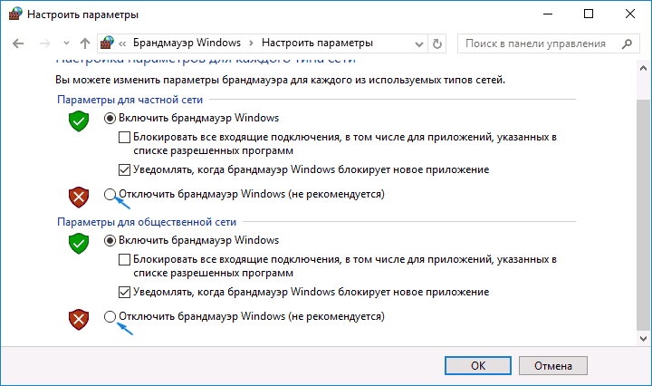 turn-windows-10-firewall-off.png