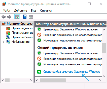 advanced-firewall-settings-windows-10.png