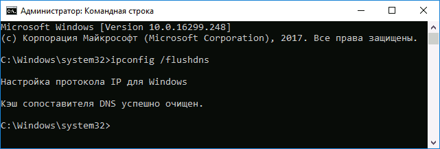 flush-dns-cmd-windows.png