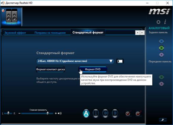 13-Dispetcher-Realtek-HD-SF.png