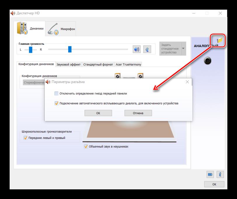 Parametryi-gibridnogo-gnezda-naushnikov-cherez-dispetcher-kartyi-v-Windows-10.png