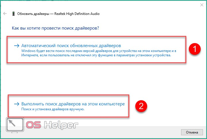 Автоматический-поиск-драйверов.png