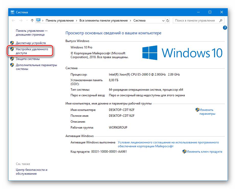 Perehod-k-upravleniyu-udalennym-dostupom-k-kompyuteru-v-OS-Windows-10.png