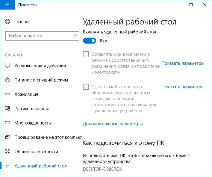 Включить удаленный рабочий стол в Windows 10