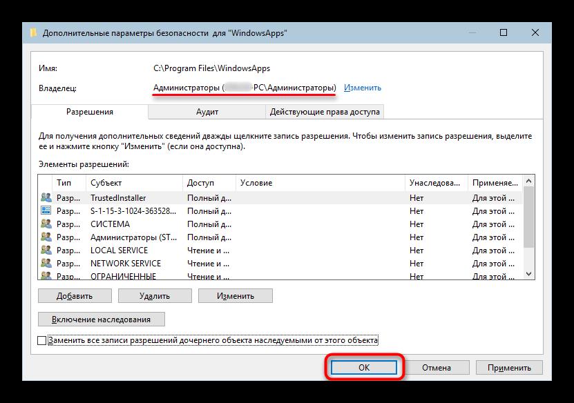 Sohranenie-izmeneniya-imeni-vladeltsa-papki-WindowsApps-v-Windows-10.png